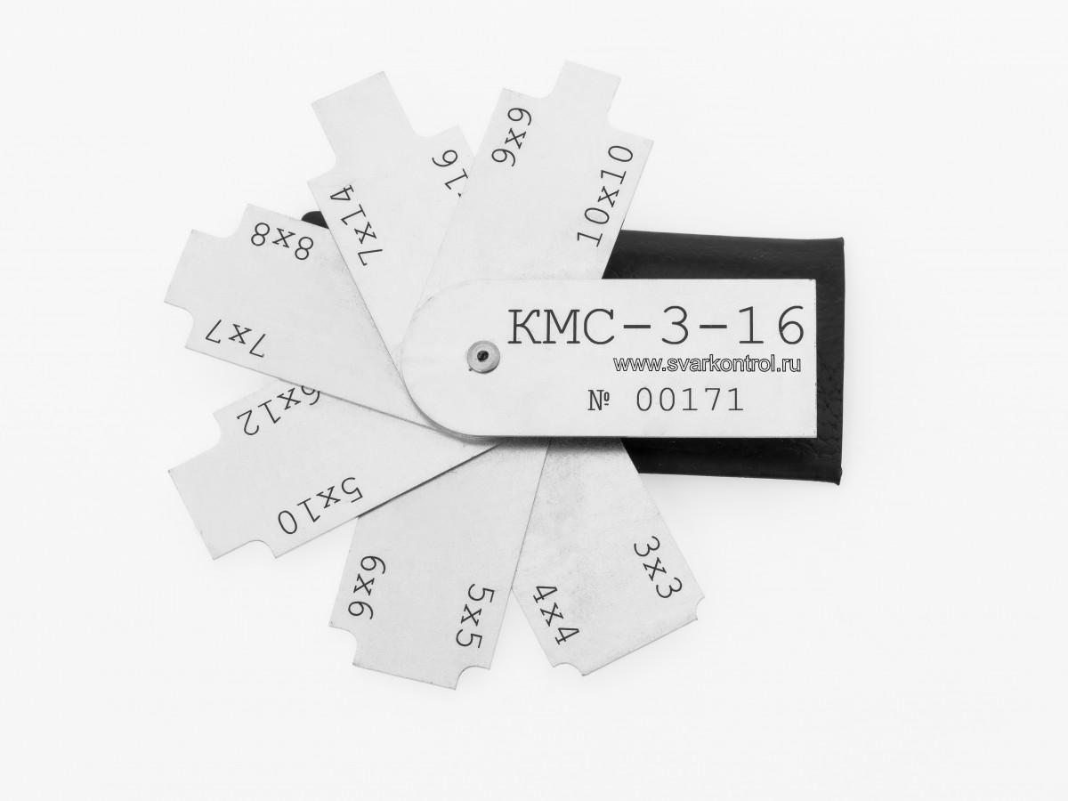 Набор катетомеров сварщика (КМС-3-16) с калибровкой (сертифицированная метрологическая лаборатория)